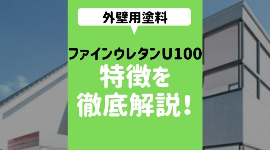 外壁用塗料【ファインウレタンU100】の価格と評判!特徴やメリット・デメリットも紹介