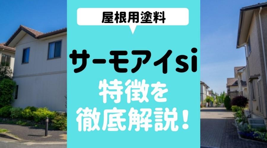 屋根用塗料【サーモアイSi】の価格と評判!特徴やメリット・デメリットも紹介
