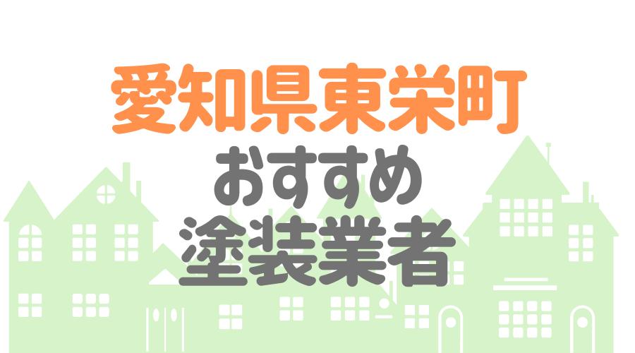 愛知県東栄町おすすめ塗装業者