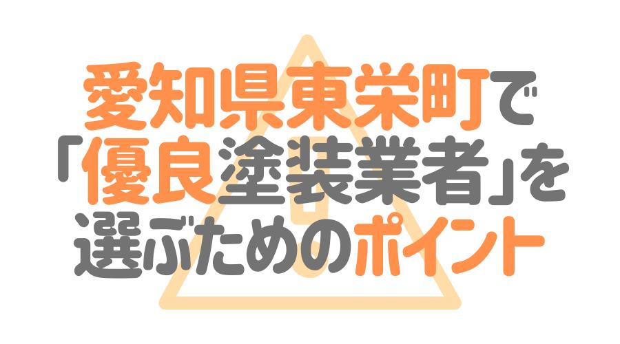 愛知県東栄町で「優良塗装業者」を選ぶためのポイント