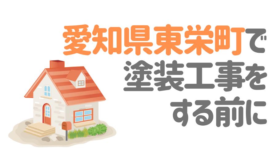 愛知県東栄町で塗装工事をする前に