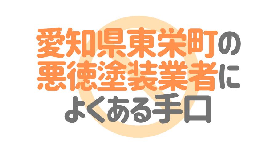 愛知県東栄町の久徳塗装業者によくある手口
