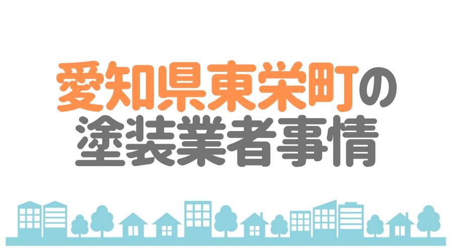 愛知県東栄町の塗装業者事情