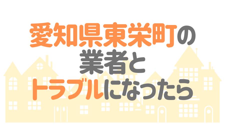 愛知県東栄町の業者とトラブルになったら