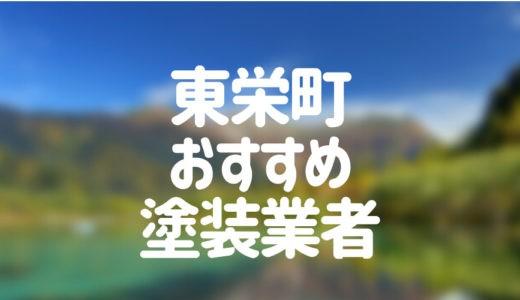 愛知県東栄町の「外壁塗装・屋根塗装」おすすめ業者を一覧で紹介!