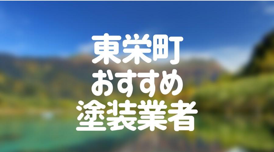 東栄町おすすめ塗装業者
