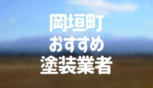 福岡県岡垣町の「外壁塗装・屋根塗装」おすすめ業者を一覧で紹介!