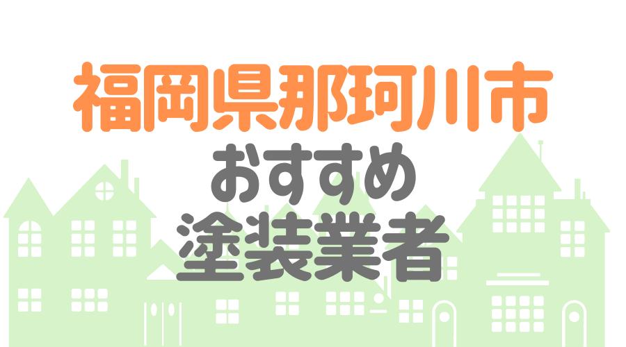 福岡県那珂川市おすすめ塗装業者