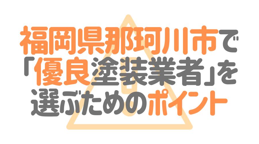 福岡県那珂川市で「優良塗装業者」を選ぶためのポイント