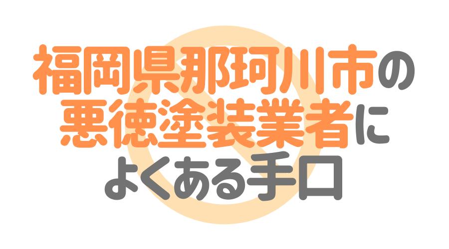 福岡県那珂川市の悪徳塗装業者によくある手口