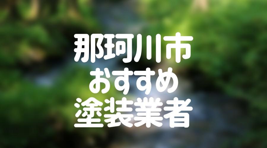 那珂川市おすすめ塗装業者