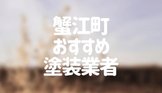 愛知県蟹江町の「外壁塗装・屋根塗装」おすすめ業者を一覧で紹介!