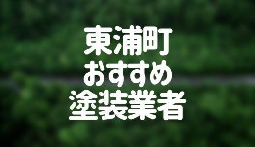 愛知県東浦町の「外壁塗装・屋根塗装」おすすめ業者を一覧で紹介!