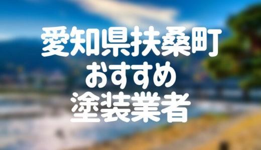 愛知県扶桑町の「外壁塗装・屋根塗装」おすすめ業者を一覧で紹介!