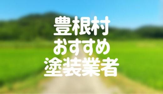 愛知県豊根村の「外壁塗装・屋根塗装」おすすめ業者を一覧で紹介!