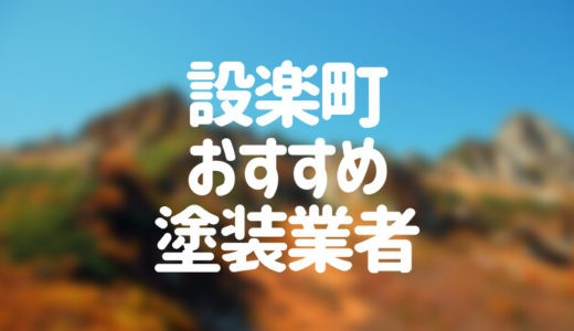 愛知県設楽町の「外壁塗装・屋根塗装」おすすめ業者を一覧で紹介!