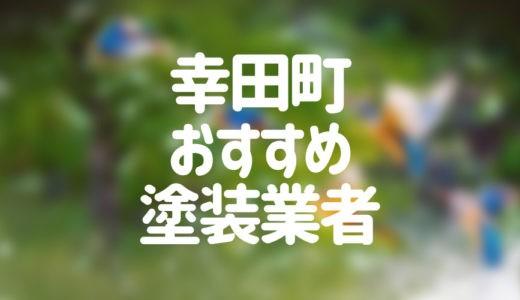 愛知県幸田町の「外壁塗装・屋根塗装」おすすめ業者を一覧で紹介!