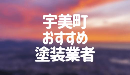 福岡県宇美町の「外壁塗装・屋根塗装」おすすめ業者を一覧で紹介!