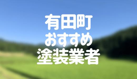 佐賀県有田町の「外壁塗装・屋根塗装」おすすめ業者を一覧で紹介!