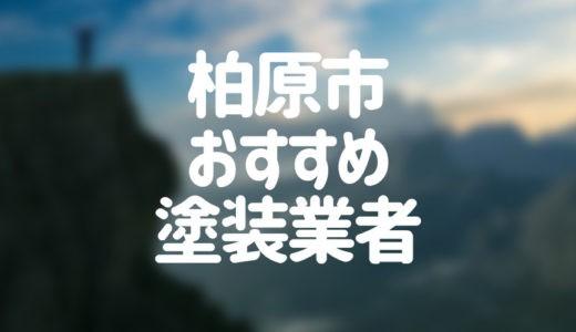 大阪府柏原市の「外壁塗装・屋根塗装」おすすめ業者を一覧で紹介!