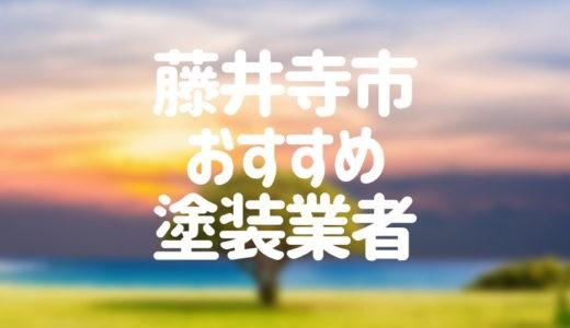 大阪府藤井寺市の「外壁塗装・屋根塗装」おすすめ業者を一覧で紹介!