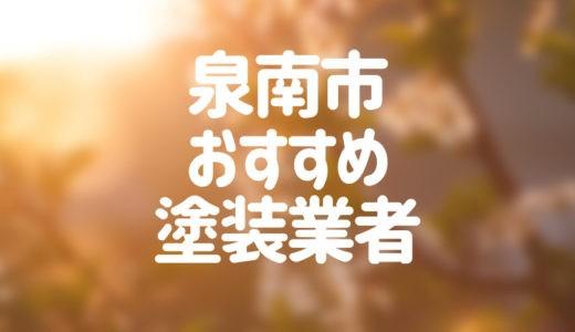 大阪府泉南市の「外壁塗装・屋根塗装」おすすめ業者を一覧で紹介!