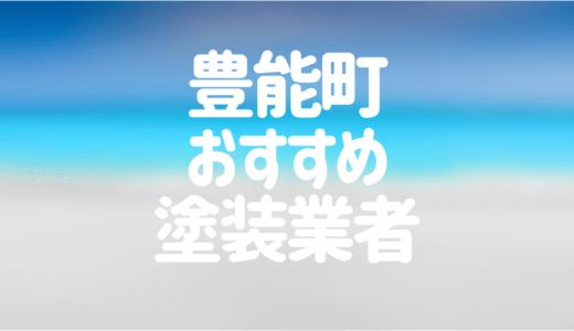 大阪府豊能町の「外壁塗装・屋根塗装」おすすめ業者を一覧で紹介!