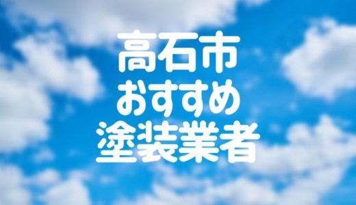 大阪府高石市の「外壁塗装・屋根塗装」おすすめ業者を一覧で紹介!