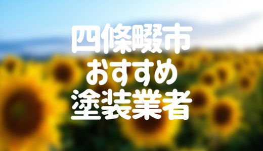 大阪府四條畷市の「外壁塗装・屋根塗装」おすすめ業者を一覧で紹介!