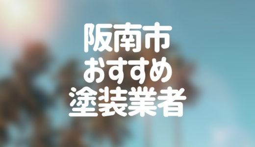 大阪府阪南市の「外壁塗装・屋根塗装」おすすめ業者を一覧で紹介!