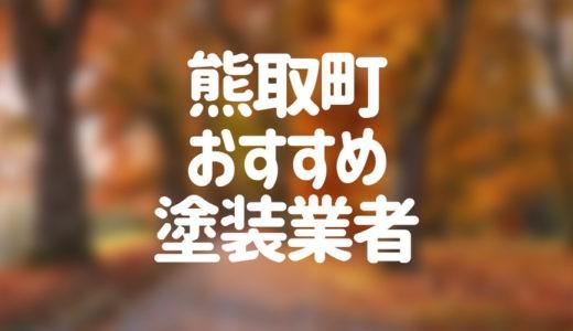大阪府熊取町の「外壁塗装・屋根塗装」おすすめ業者を一覧で紹介!