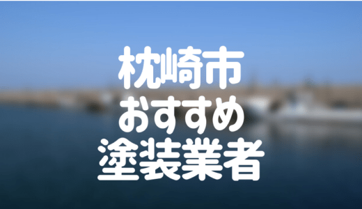 鹿児島県枕崎市の「外壁塗装・屋根塗装」おすすめ業者を一覧で紹介!