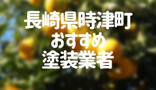 長崎県時津町の「外壁塗装・屋根塗装」おすすめ業者を一覧で紹介!