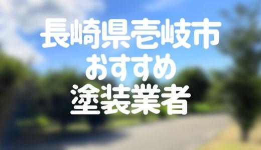 長崎県壱岐市の「外壁塗装・屋根塗装」おすすめ業者を一覧で紹介!