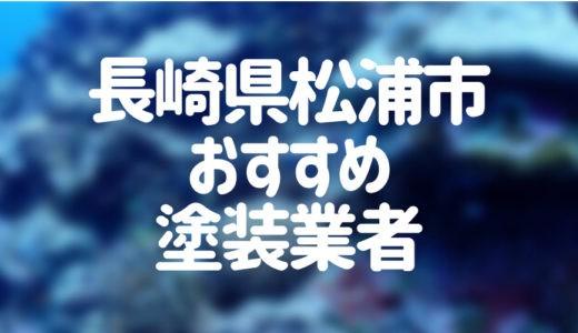 長崎県松浦市の「外壁塗装・屋根塗装」おすすめ業者を一覧で紹介!