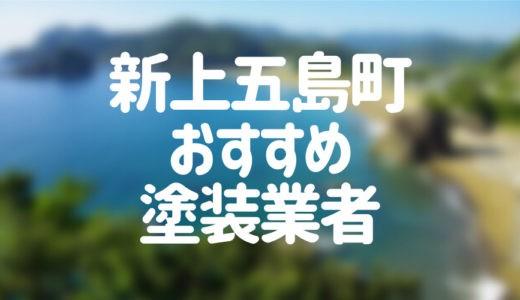 長崎県新上五島町の「外壁塗装・屋根塗装」おすすめ業者を一覧で紹介!
