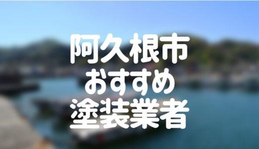 鹿児島県阿久根市の「外壁塗装・屋根塗装」おすすめ業者を一覧で紹介!