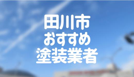 福岡県田川市の「外壁塗装・屋根塗装」おすすめ業者を一覧で紹介!