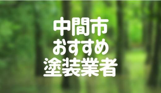 福岡県中間市の「外壁塗装・屋根塗装」おすすめ業者を一覧で紹介!