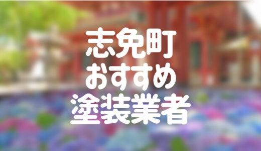 福岡県志免町の「外壁塗装・屋根塗装」おすすめ業者を一覧で紹介!