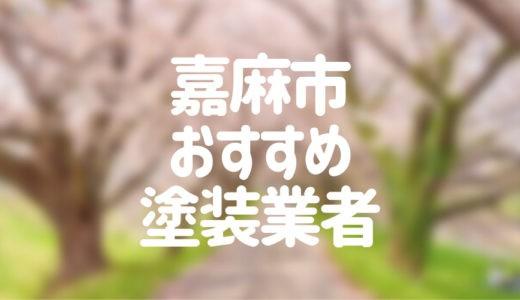 福岡県嘉麻市の「外壁塗装・屋根塗装」おすすめ業者を一覧で紹介!