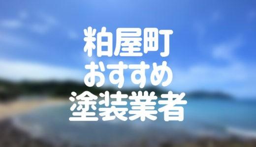 福岡県粕屋町の「外壁塗装・屋根塗装」おすすめ業者を一覧で紹介!