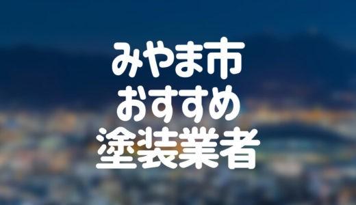 福岡県みやま市の「外壁塗装・屋根塗装」おすすめ業者を一覧で紹介!