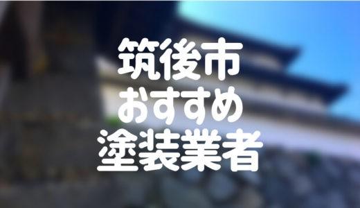 福岡県筑後市の「外壁塗装・屋根塗装」おすすめ業者を一覧で紹介!