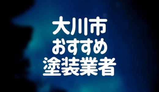福岡県大川市の「外壁塗装・屋根塗装」おすすめ業者を一覧で紹介!