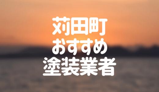 福岡県苅田町の「外壁塗装・屋根塗装」おすすめ業者を一覧で紹介!