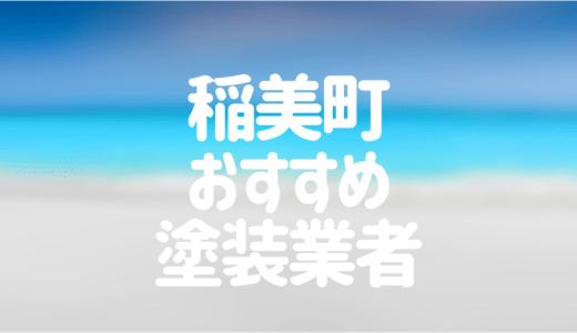 兵庫県稲美町の「外壁塗装・屋根塗装」おすすめ業者を一覧で紹介!