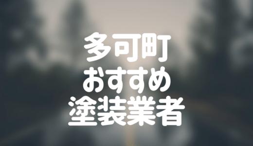兵庫県多可町の「外壁塗装・屋根塗装」おすすめ業者を一覧で紹介!