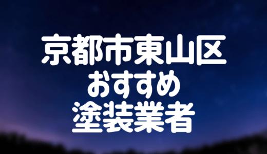 京都府京都市東山区の「外壁塗装・屋根塗装」おすすめ業者を一覧で紹介!