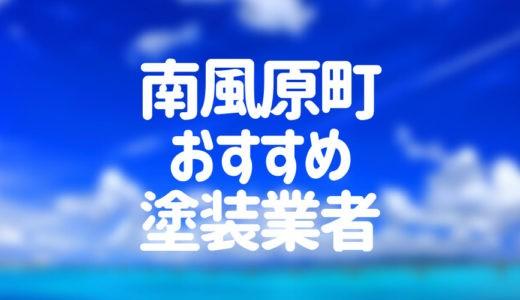 沖縄県南風原町の「外壁塗装・屋根塗装」おすすめ業者を一覧で紹介!
